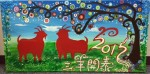 Year Of Goat Painting 2015